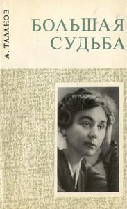А. Таланов. Большая судьба. М., Политиздат, 1967. 207 с. с илл.