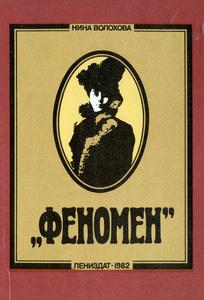 Нина Волохова. Феномен. Л., Лениздат, 1982. 286 с.