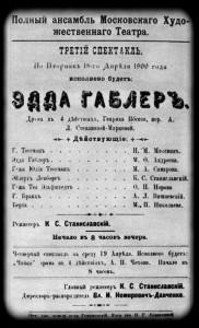 Программа спектакля МХТ «Эдда Габлер» с участием М. Ф. Андреевой. 1900 г.