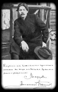 А. М. Горький. Портрет с дарственной надписью М. Ф. Андреевой.