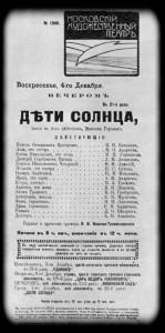 Программа спектакля МХТ «Дети солнца», в котором М. Ф. Андреева выступила в последний раз 4 декабря 1905 года