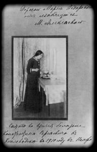 М. П. Лилина. Портрет с дарственной надписью М. Ф. Андреевой