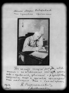 К. С. Станиславский. Портрет с дарственной надписью М. Ф. Андреевой