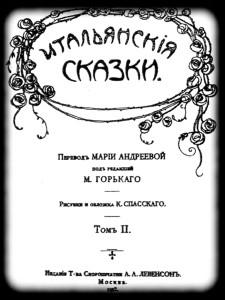 «Итальянские сказки» в переводе М. Ф. Андреевой. Титульный лист.