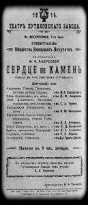 Программа спектакля «Сердце не камень». с участием М. Ф. Андреевой. Петроград. 1915 г.