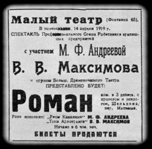 Афиша спектакля «Роман», в котором М. Ф. Андреева исполняла роль Риты Каваллини. 1919 г.