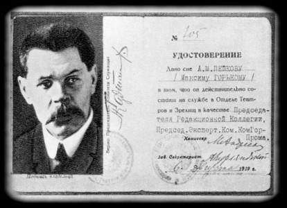 Удостоверение личности А. М. Горького, заменявшее паспорт. Подписано комиссаром М. Ф. Андреевой 1919.