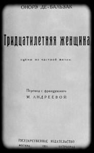 «Тридцатилетняя женщина» О. Бальзака в переводе М. Ф. Андреевой. Титульный лист третьего издания.