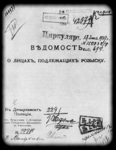 Полицейские и прочие документы