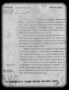 Донесение Петербургского охранного отделения о концерте Териоках, организованном М. Ф. Андреевой 30 июля 1905 года. Лист первый