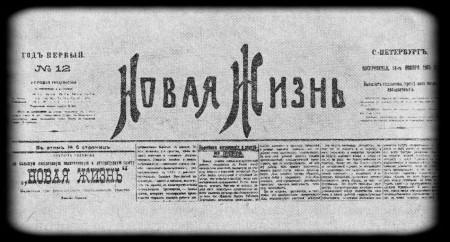 Фрагмент заглавного листа большевистской газеты «Новая жизнь». М. Ф. Андреева была издательницей этой газеты в 1905 году