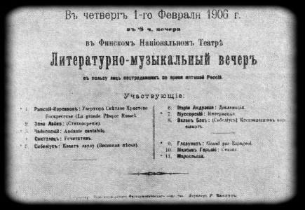 Программа литературно-музыкального вечера в Гельсингфорсе, за участие в котором М. Ф. Андреева привлекалась к ответственности
