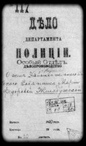 Дело департамента полиции о М. Ф. Андреевой. Заглавный лист