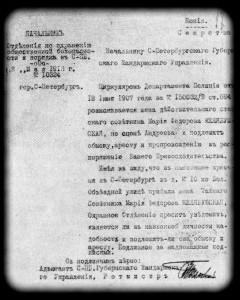 Донесение Петербургского охранного отделения о нелегальном приезде М. Ф. Андреевой в Петербург