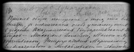 Проект постановления о петроградских театрах, написанный рукой М. Ф. Андреевой. Сверху, карандашом, пометы В. И. Ленина