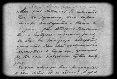 Начало письма M. Ф. Андреевой В. И. Ленину. Вверху — помета В. И. Ленина