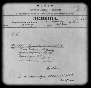 Автограф текста телеграммы В. И. Ленина Л. Б. Красину от 2 сентября 1920 года о направлении М. Ф. Андреевой на работу за границу