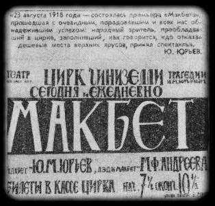 Афиша спектакля «Макбет», в котором М. Ф. Андреева исполняла роль леди Макбет. Театр трагедии. 1918 г.